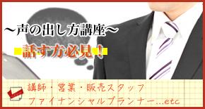 ボイストレーニング 教室紹介