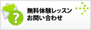無料体験レッスンお問い合わせ ボイストレーニング 東京