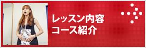 レッスン内容・コース紹介 ボイストレーニング 東京