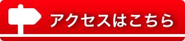 アクセスはこちら ボイストレーニング東京
