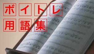 ボイストレーニング用語集はこちら ボイストレーニング東京のボイトレ7