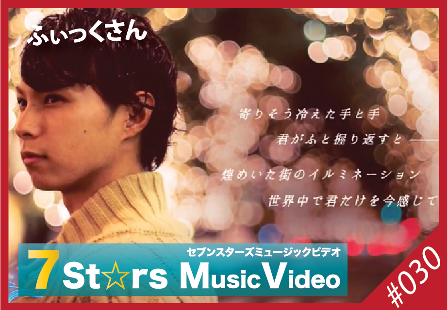 7 St☆rs MusicVideo <017>