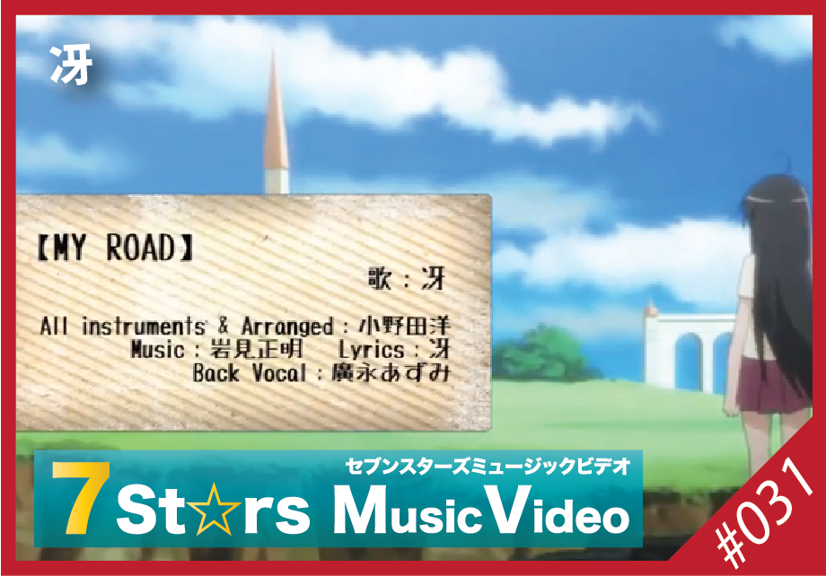 7 St☆rs MusicVideo <018>