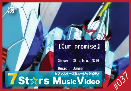 7 St☆rs MusicVideo <023>