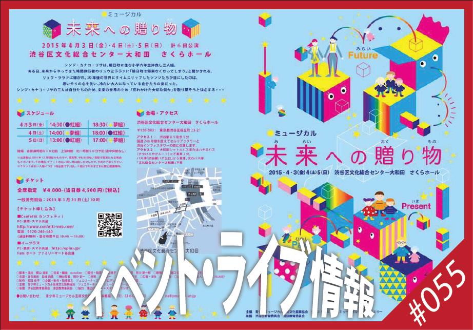ミュージカル「未来への贈り物 2015」☆