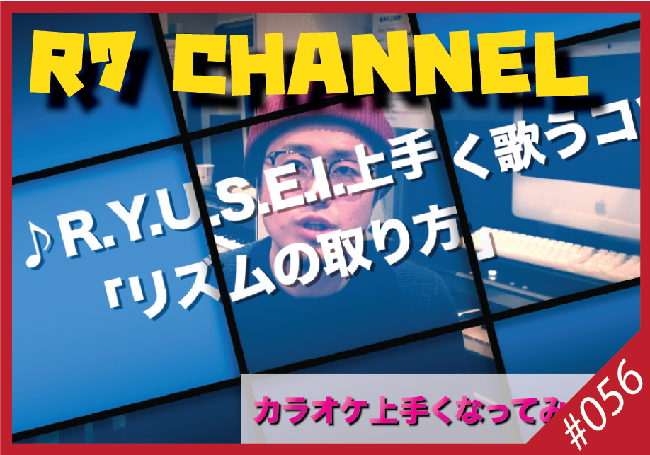 R7 CHANNEL vol.1