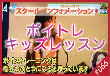 【TV取材】イマドキの子どもたちの習い事!