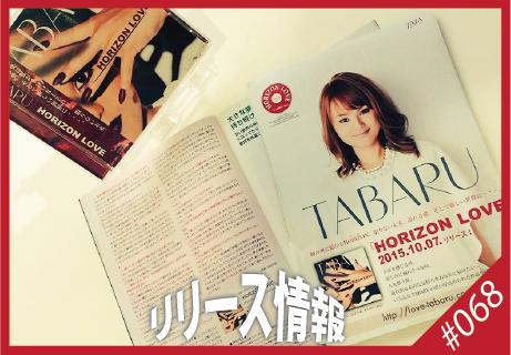 TABARU 2ndミニアルバム「HORIZON LOVE」リリース