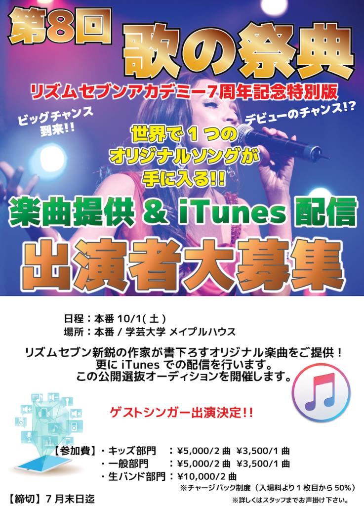 歌の祭典vol8-3