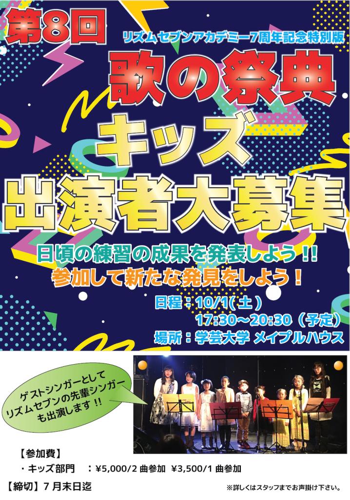 歌の祭典vol8-2