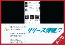 iTunes レゲエチャート 3位 ランクイン!!