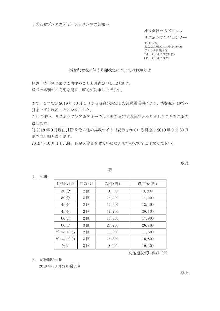 2019年9月消費税増税に伴う月謝改定についてのお知らせ