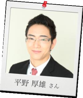 受講者 平野厚雄さん
