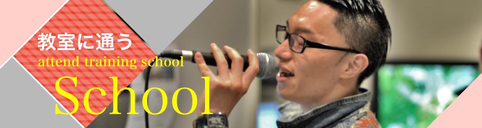 ボイストレーニング 教室に通う 東京のボイトレ7
