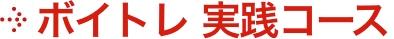 ボイストレーニング ボイストレーニング 東京 東京のボイトレ7